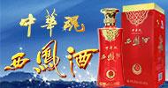 中華魂西鳳酒全國運營中心
