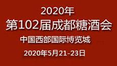 2020年成都春季糖酒會