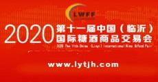 2020第11屆中國(臨沂)國際糖酒商品交易會