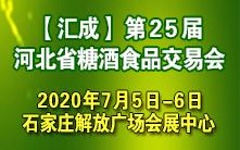 2020第25屆河北省糖酒食品交易會