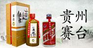 貴州賽臺酒業集團有限公司