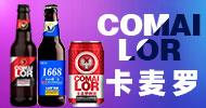 青島歐勁啤酒有限公司