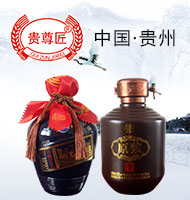贵州尊匠传说酒业股份有限公司