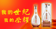 瀘州世紀榮耀酒類銷售有限公司