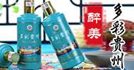 貴州省多彩貴州酒業有限公司(醉美系列)
