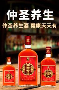 南阳仲圣养生酒厂