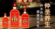 南陽仲圣養生酒廠