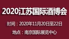 2020第9屆中國(江蘇)國際酒業博覽會