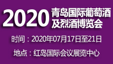 2020青島國際葡萄酒及烈酒博覽會
