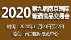 2020第九屆中國(南京)國際糖酒食品交易會
