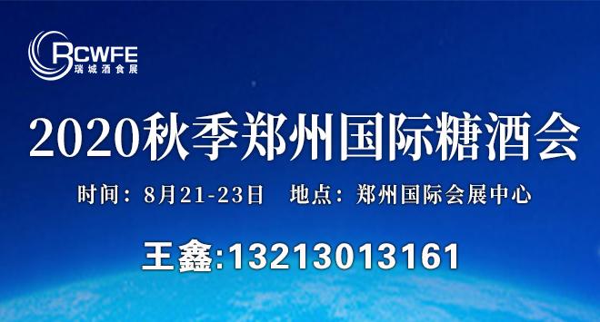 2020第25屆鄭州國際糖酒食品交易會