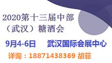 2020第十三屆中部(武漢)糖酒會