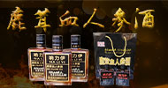 吉林省村爺們酒業有限公司