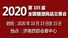 2020第103屆全國糖酒商品交易會
