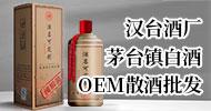 贵州汉台酒业-贴牌定制OEM