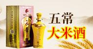 五常市稻穗香釀酒有限公司