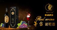 茅臺葡萄酒卡佩王系列