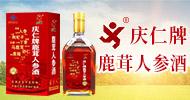 江西樟树庆仁保健品有限公司
