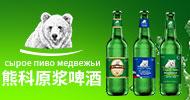俄罗斯熊科啤酒有限公司