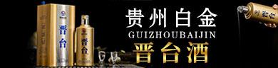 贵州金知醇酒业有限公司