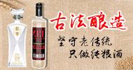 四川醉香糧尊酒業有限公司