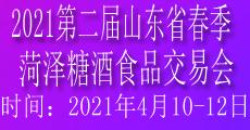 2021第二屆山東省春季菏澤糖酒食品交易會