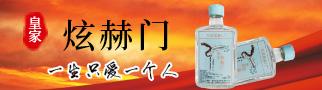 四川炫赫门酒业股份有限公司