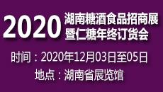 2020湖南糖酒食品招商展暨仁糖年終訂貨會