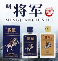贵州明将军酒业有限公司