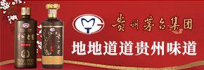 茅台集团技术开发酒业公司贵州老窖酒