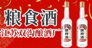 江蘇雙溝釀酒廠