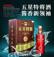 贵州特将不老酒股份有限公司