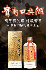 贵州民族酒业(集团)有限公司