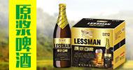 青島利斯曼啤酒有限公司