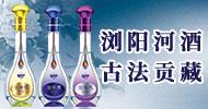 湖南瀏陽河酒業發展有限公司安徽運營中心