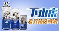 云南虎牌精酿啤酒有限公司