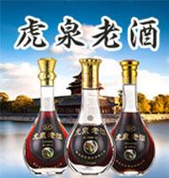 青岛虎泉酒业有限公司