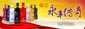 永丰传奇(北京)酒业有限公司