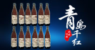 青岛千红啤酒有限公司