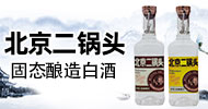 北京方瓶二鍋頭酒業有限公司