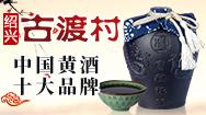 绍兴古渡村黄酒