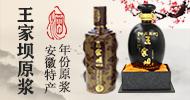 安徽王家壩酒業有限公司