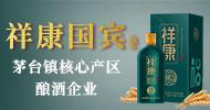 贵州祥康酒业有限公司