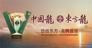 五粮液系列酒东方龙运营中心