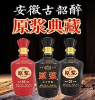 安徽古韶醉酒業有限公司