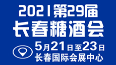 2021第二十九届长春国际糖酒食品交易会