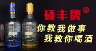 北京燕都硕丰酒业有限公司