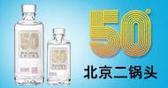 永丰牌北京二锅头轻奢时尚白酒系列