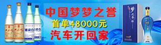 江苏洋河国御酒业股份有限公司