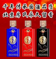 北京房氏酒业有限公司